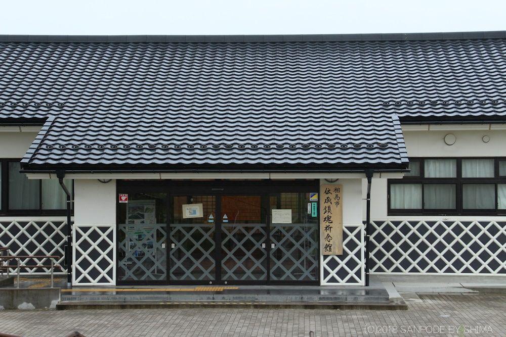 相馬市伝承鎮魂祈念館正面玄関