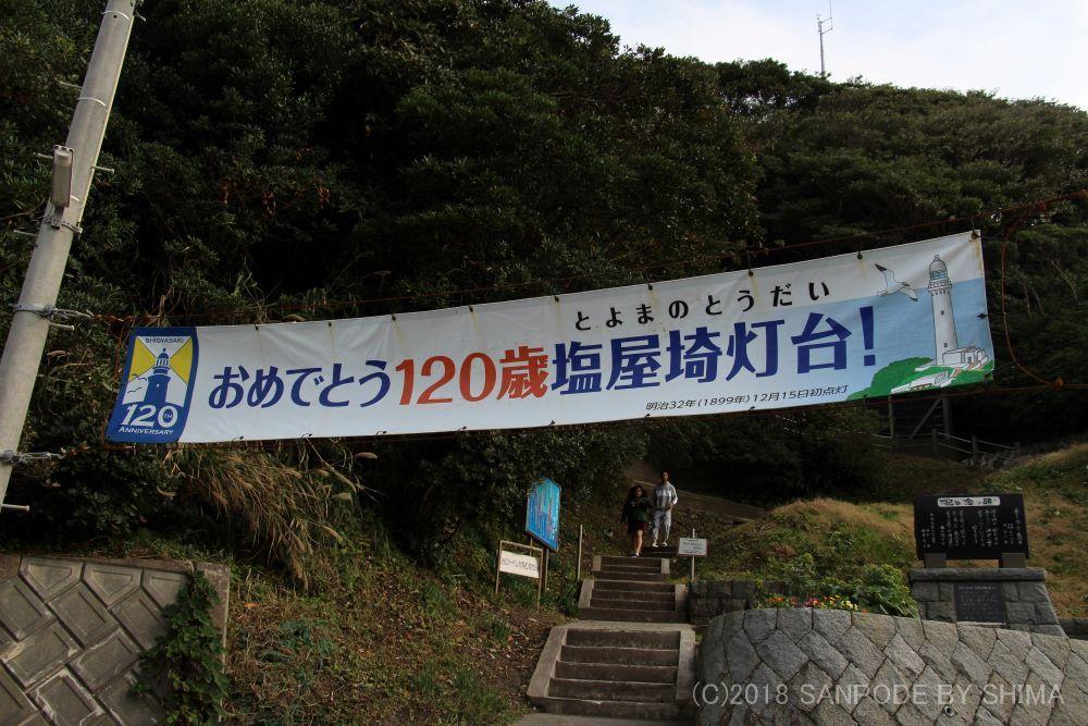 初灯火120周年横断幕
