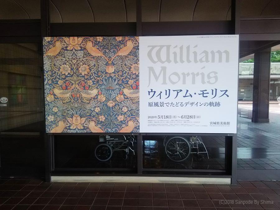 ウィリアム・モリス展の案内パネル